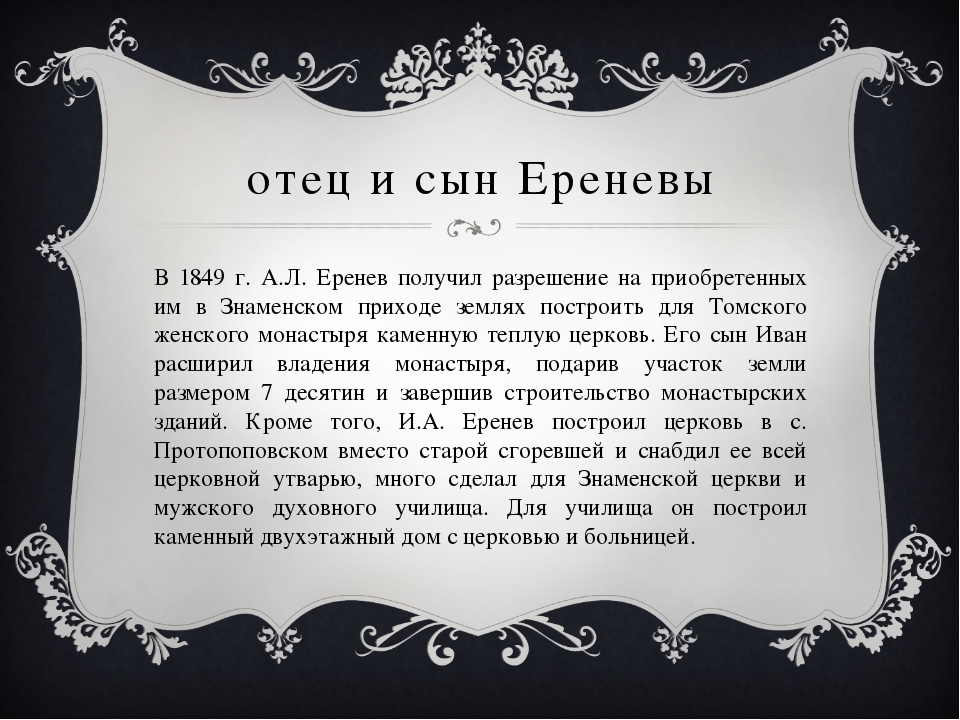 отец и сын Ереневы В 1849 г. А.Л. Еренев получил разрешение на приобретенных...