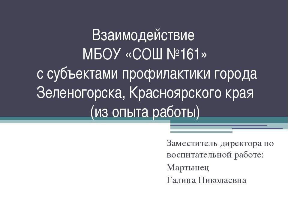 Взаимодействие МБОУ «СОШ №161» с субъектами профилактики города Зеленогорска,...