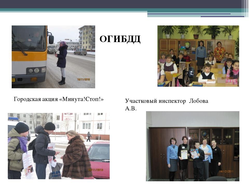 Городская акция «Минута!Стоп!» Участковый инспектор Лобова А.В. ОГИБДД