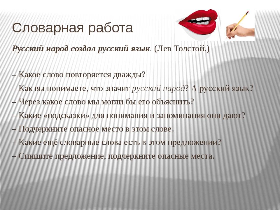 Словарная работа Русский народ создал русский язык. (Лев Толстой.) – Какое сл...