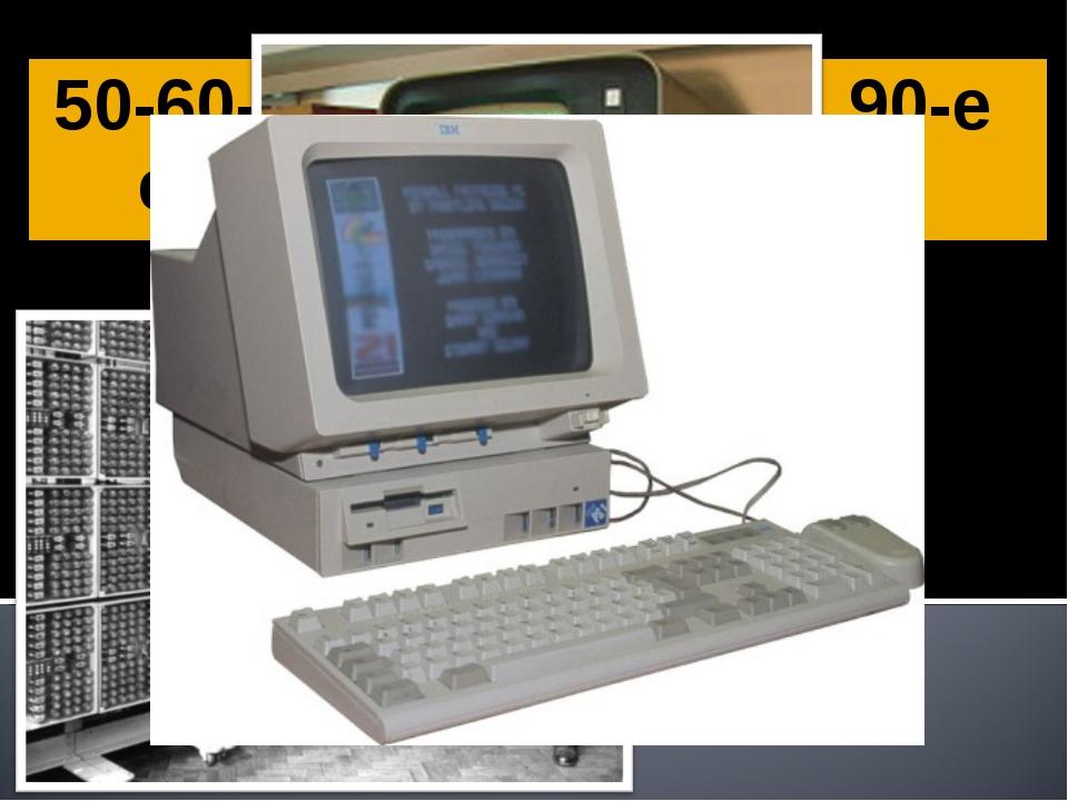 50-60-е70-е 80-е90-е Простые вычисленияРедактирование и форматирование те...