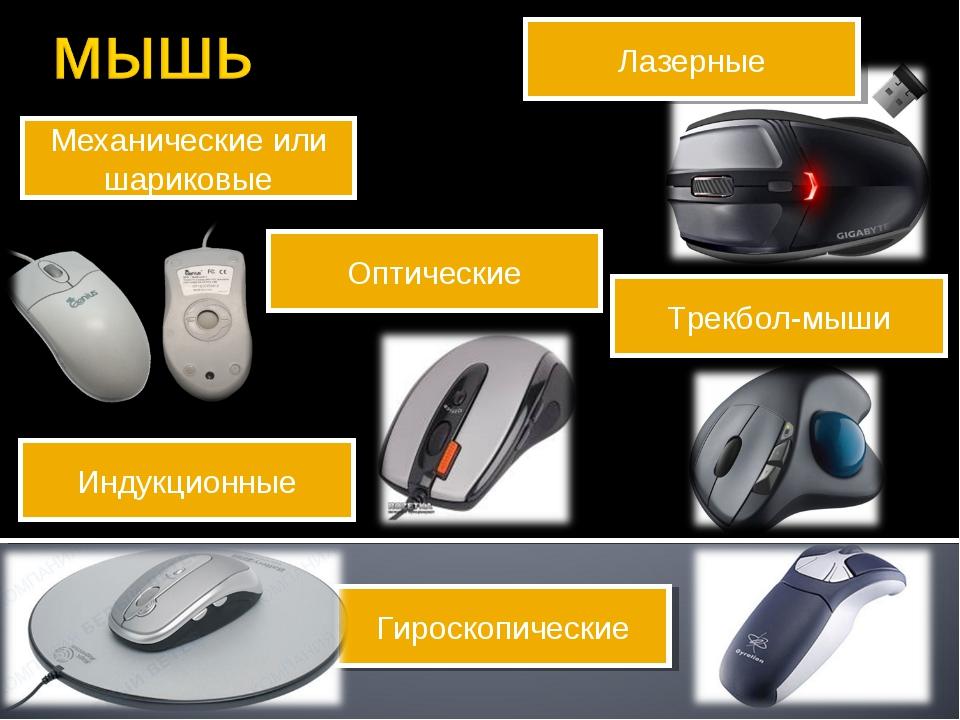 Механические или шариковые Оптические Лазерные Трекбол-мыши Индукционные Гиро...
