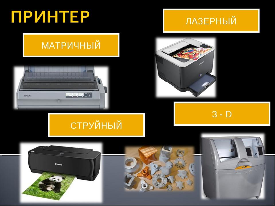 МАТРИЧНЫЙ СТРУЙНЫЙ ЛАЗЕРНЫЙ 3 - D