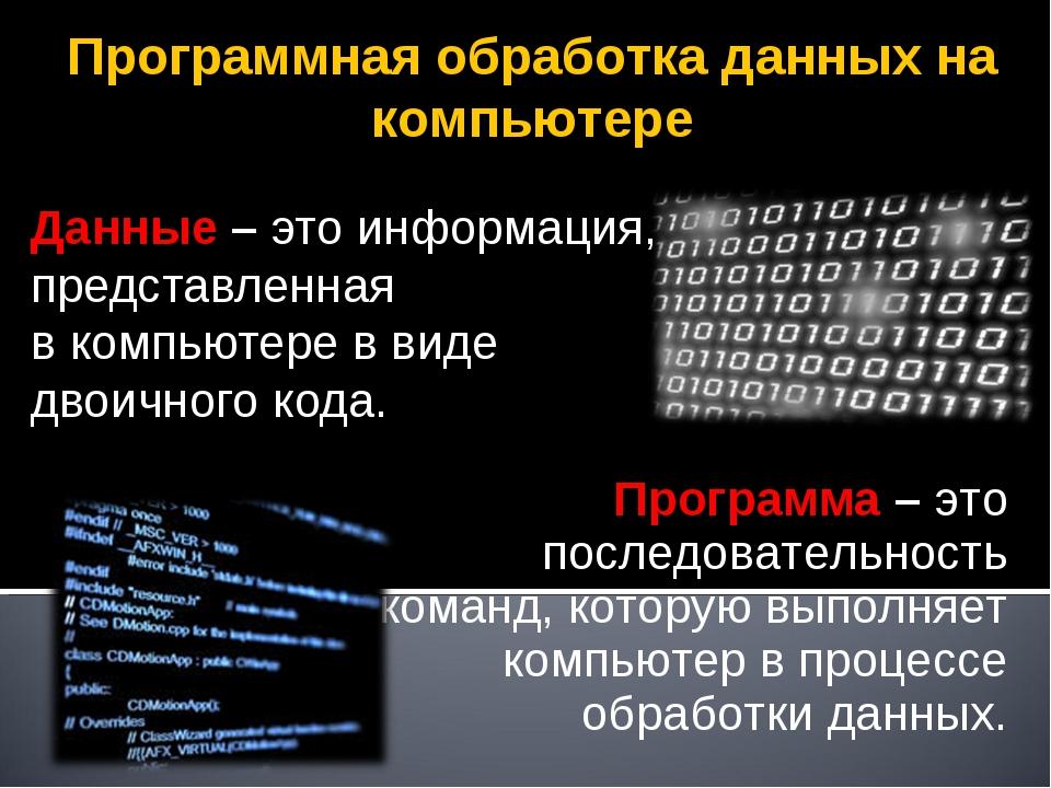 Данные – это информация, представленная в компьютере в виде двоичного кода. П...