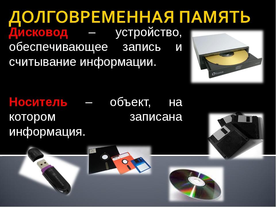 Дисковод – устройство, обеспечивающее запись и считывание информации. Носител...
