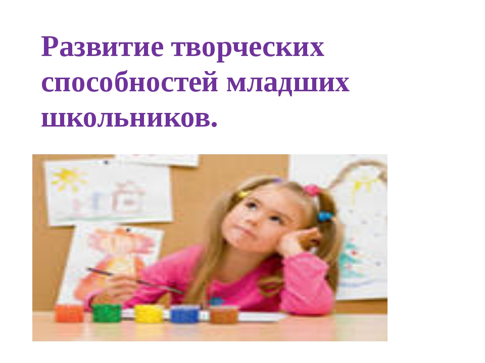 Развитие творческих способностей младших школьников.