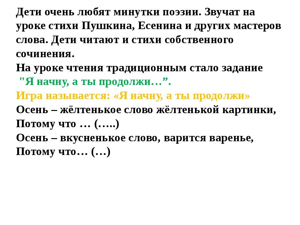 Дети очень любят минутки поэзии. Звучат на уроке стихи Пушкина, Есенина и дру...