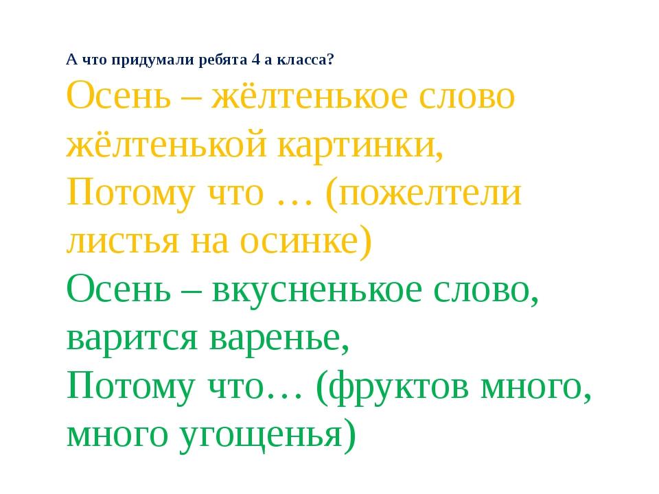 А что придумали ребята 4 а класса? Осень – жёлтенькое слово жёлтенькой картин...