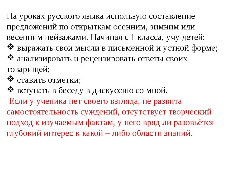 На уроках русского языка использую составление предложений по открыткам осенн...