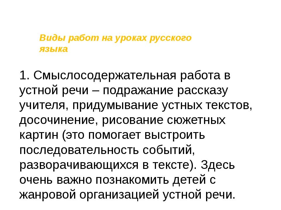 Виды работ на уроках русского языка 1. Смыслосодержательная работа в устной р...