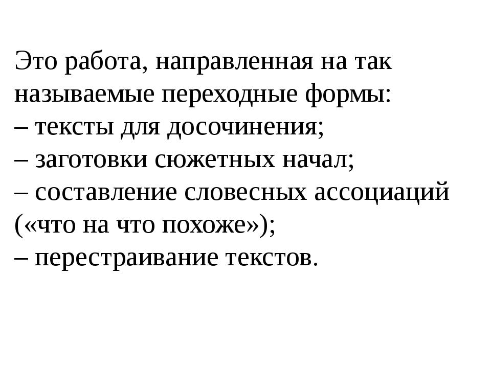 Это работа, направленная на так называемые переходные формы: – тексты для дос...