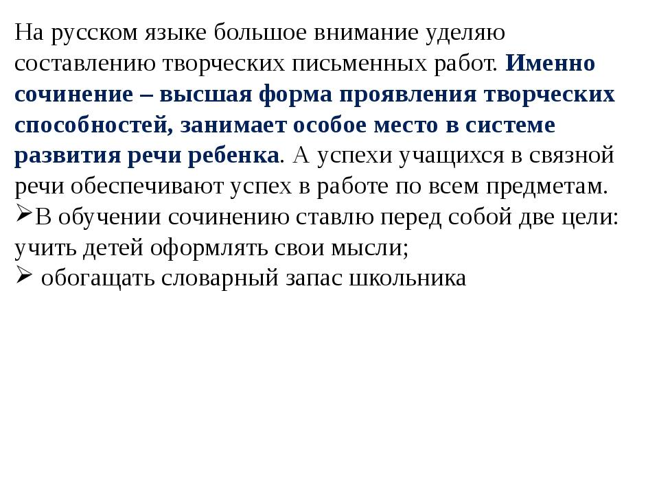На русском языке большое внимание уделяю составлению творческих письменных ра...