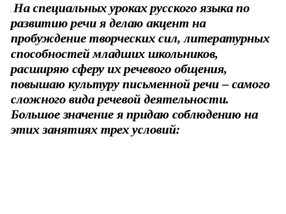 . На специальных уроках русского языка по развитию речи я делаю акцент на про...