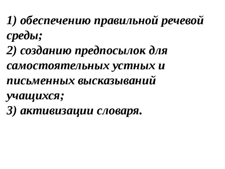 1) обеспечению правильной речевой среды; 2) созданию предпосылок для самостоя...