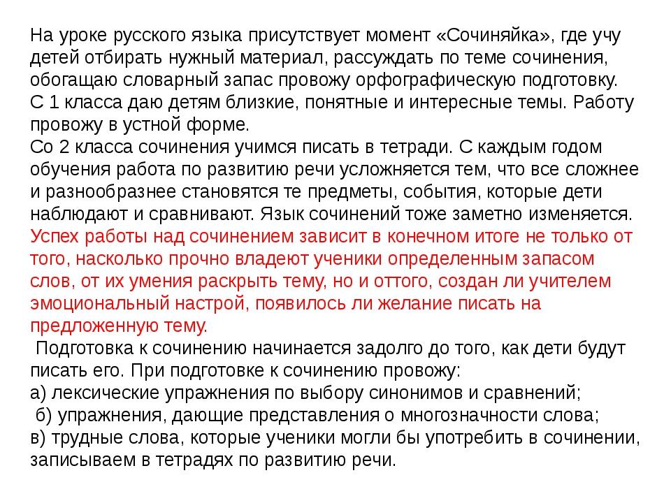 На уроке русского языка присутствует момент «Сочиняйка», где учу детей отбира...