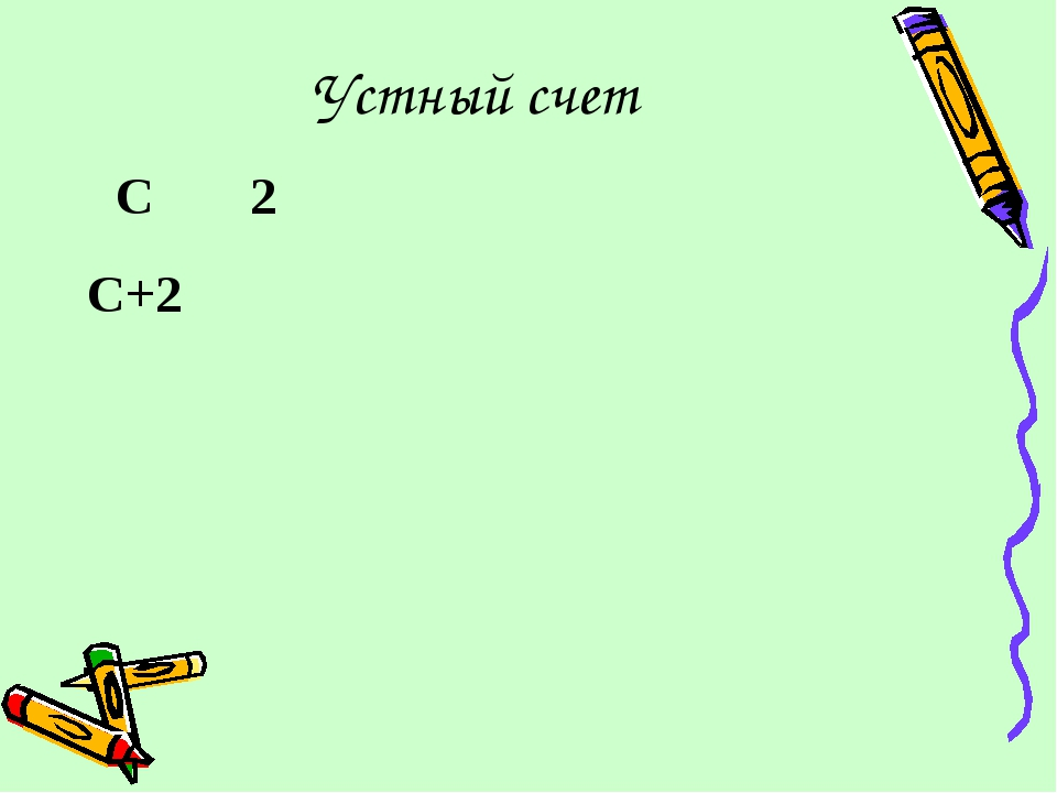 Устный счет C2 C+2