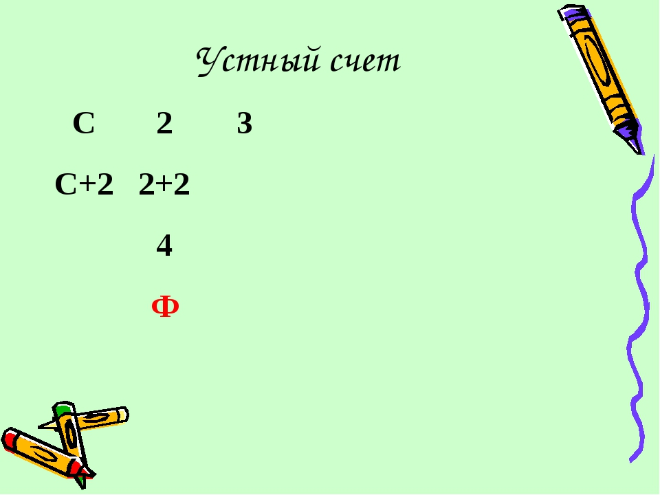 Устный счет C23 C+22+2 4 Ф