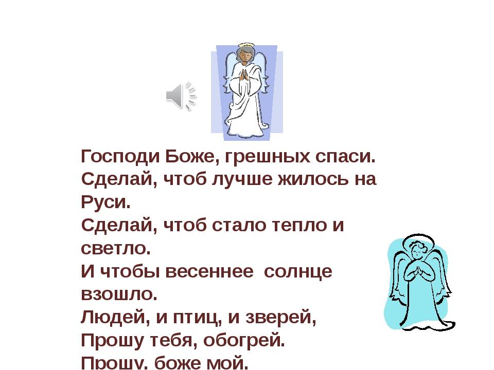 Господи Боже, грешных спаси. Сделай, чтоб лучше жилось на Руси. Сделай, чтоб...