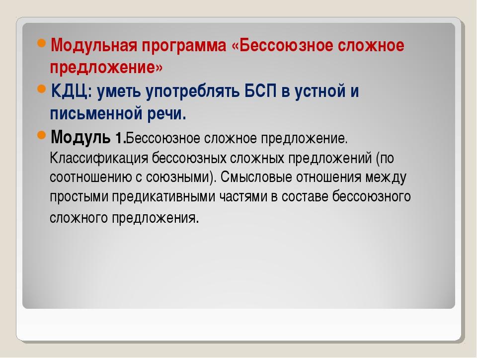 Модульная программа «Бессоюзное сложное предложение» КДЦ: уметь употреблять Б...