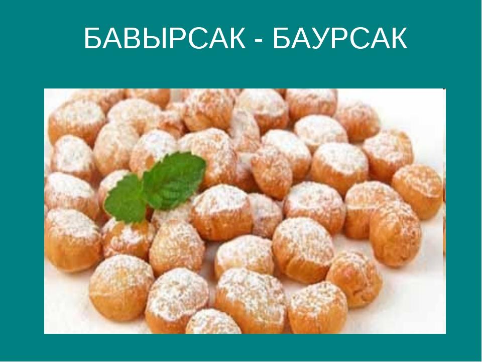 БАВЫРСАК - БАУРСАК
