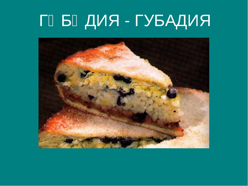 ГӨБӘДИЯ - ГУБАДИЯ