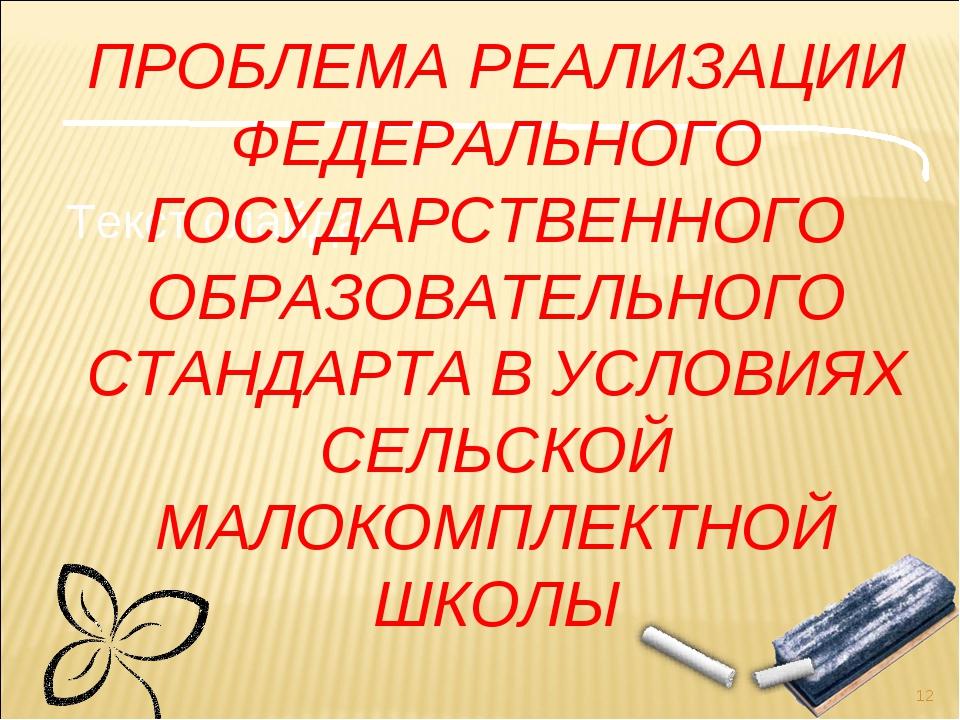* Текст слайда ПРОБЛЕМА РЕАЛИЗАЦИИ ФЕДЕРАЛЬНОГО ГОСУДАРСТВЕННОГО ОБРАЗОВАТЕЛЬ...