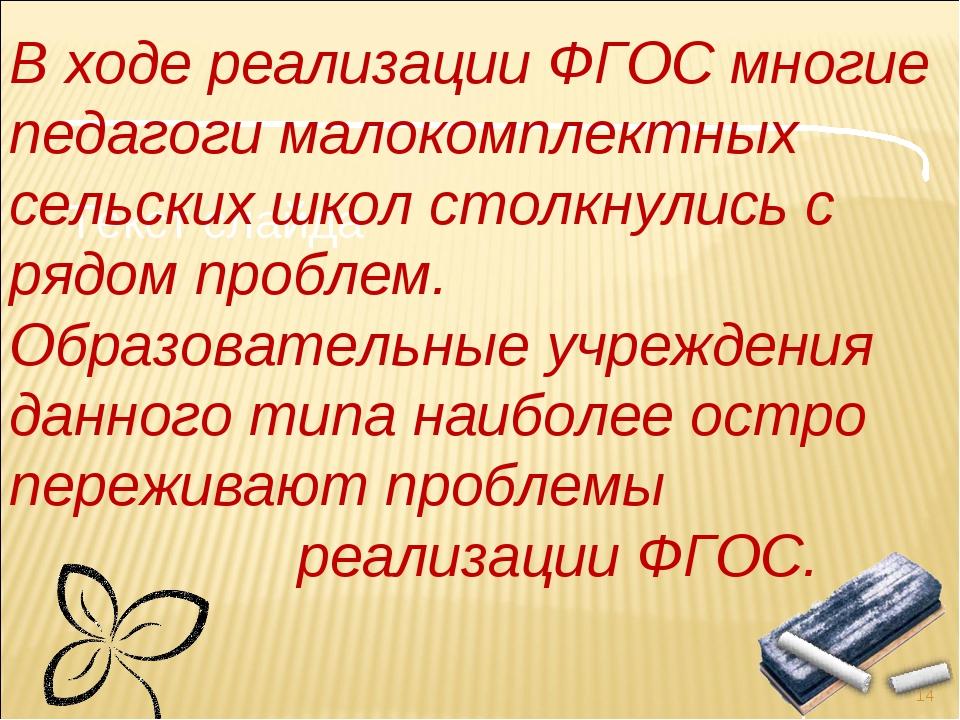 * Текст слайда В ходе реализации ФГОС многие педагоги малокомплектных сельски...