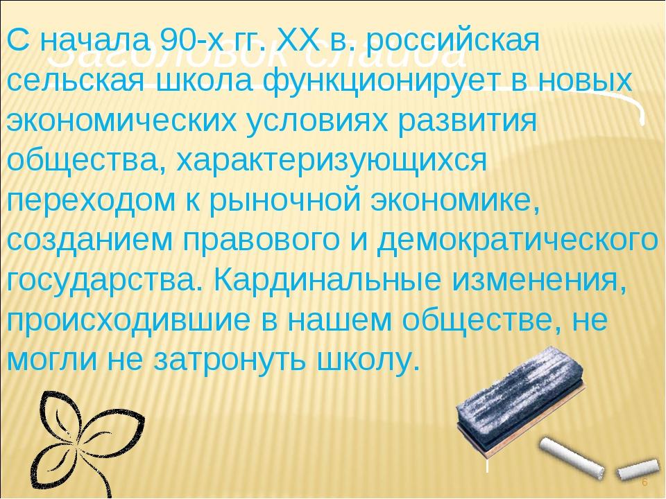 Заголовок слайда * С начала 90-х гг. ХХ в. российская сельская школа функцион...