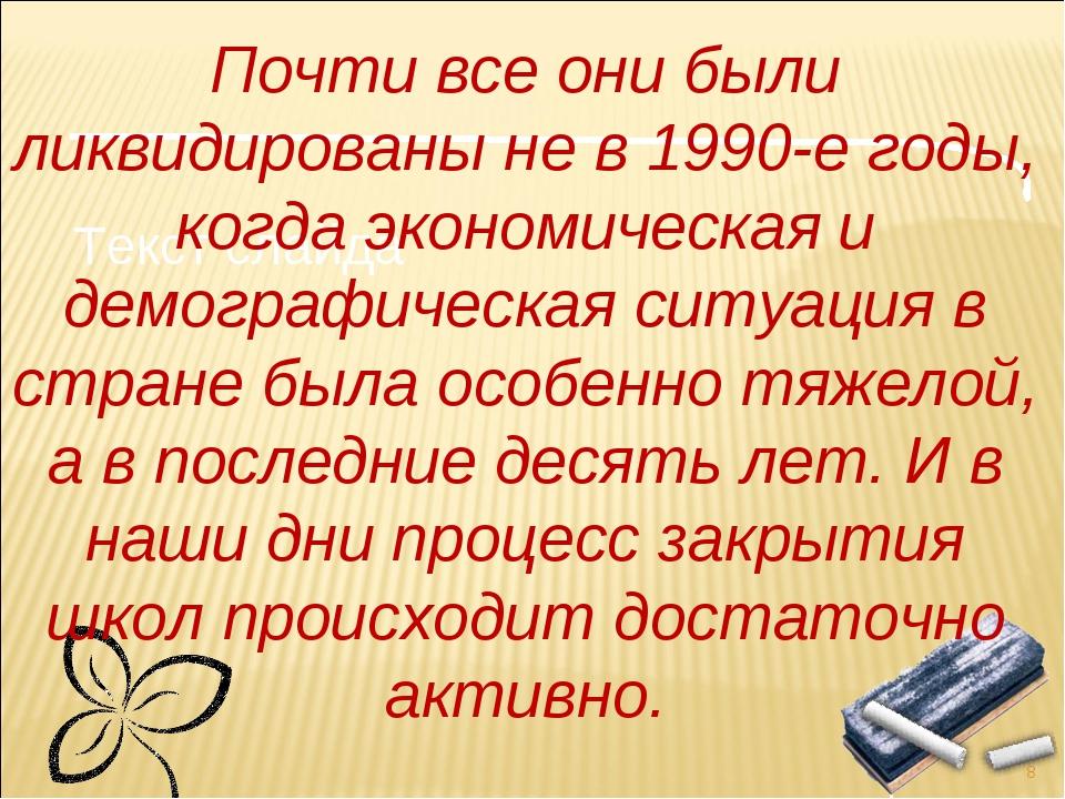 * Текст слайда Почти все они были ликвидированы не в 1990-е годы, когда эконо...