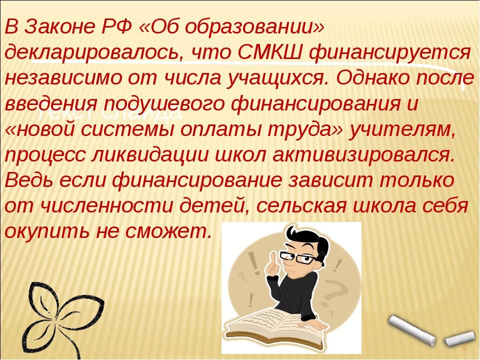 * Текст слайда В Законе РФ «Об образовании» декларировалось, что СМКШ финанси...