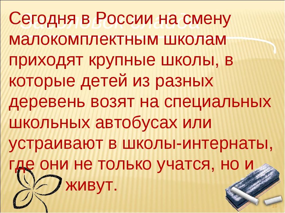 Заголовок слайда * Сегодня в России на смену малокомплектным школам приходят...