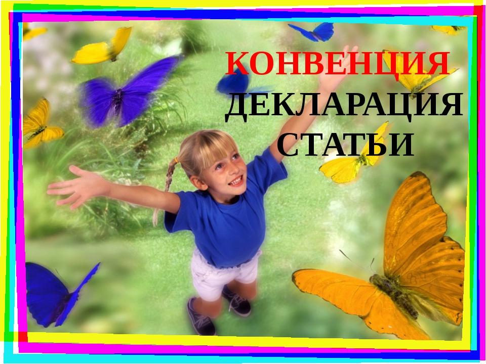 КОНВЕНЦИЯ ДЕКЛАРАЦИЯ СТАТЬИ