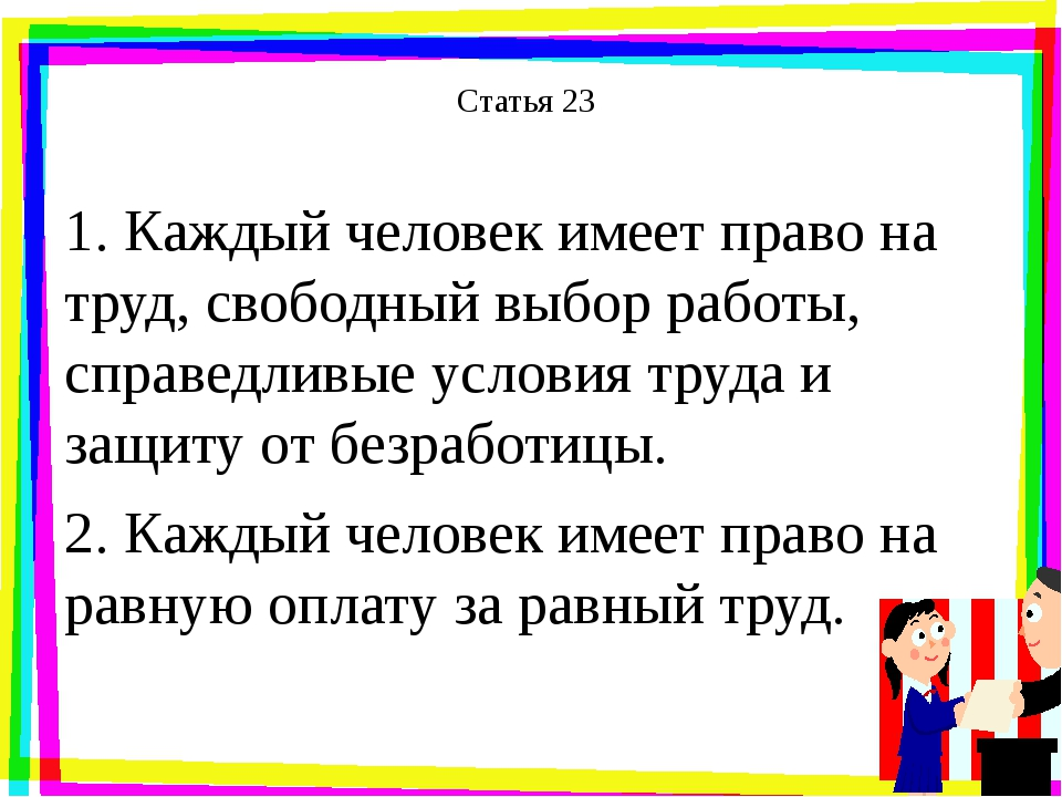 Статья 23 1. Каждый человек имеет право на труд, свободный выбор работы, спр...