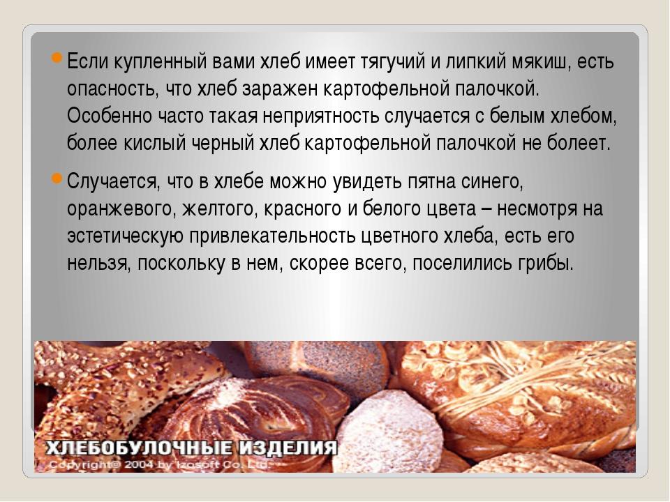 Если купленный вами хлеб имеет тягучий и липкий мякиш, есть опасность, что х...