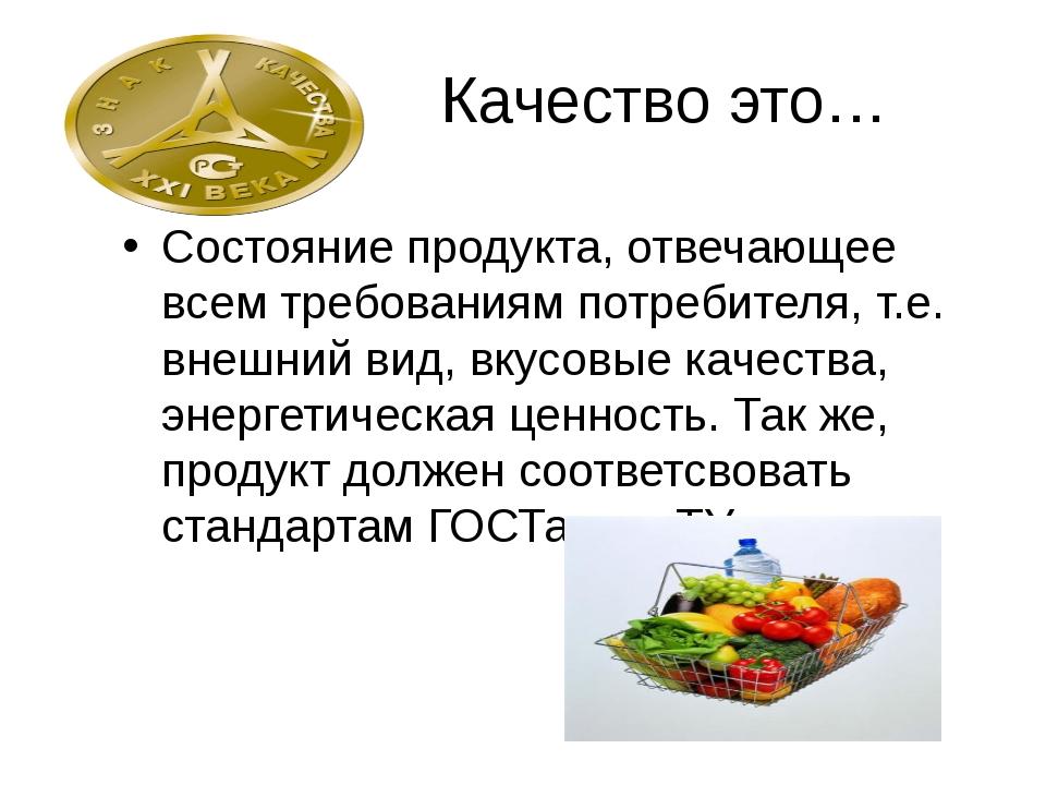 Качество это… Состояние продукта, отвечающее всем требованиям потребителя, т....