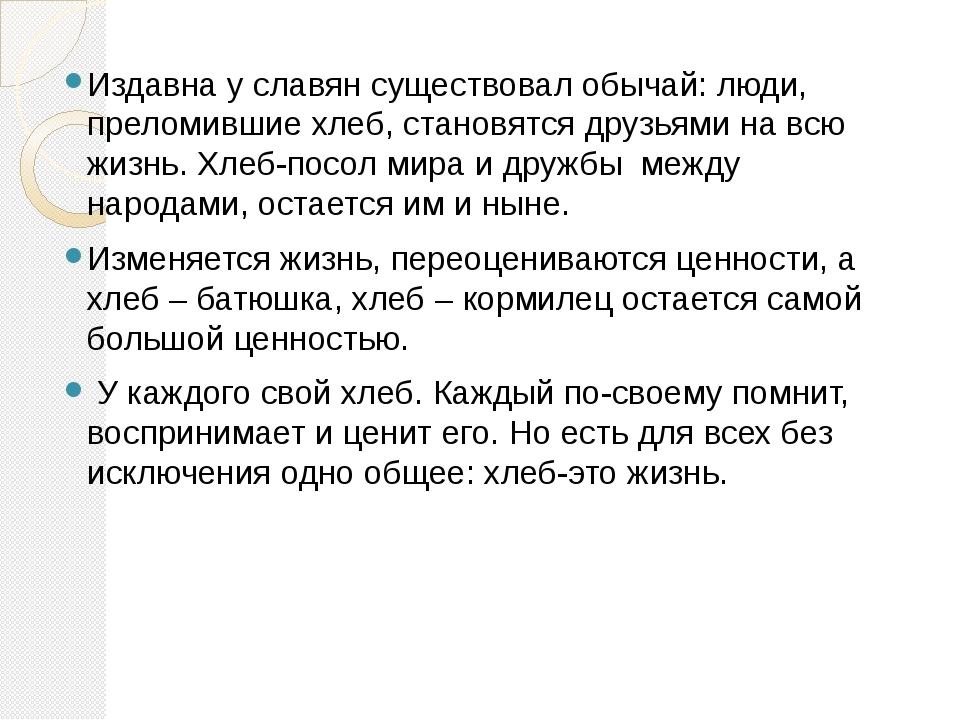 Издавна у славян существовал обычай: люди, преломившие хлеб, становятся друз...