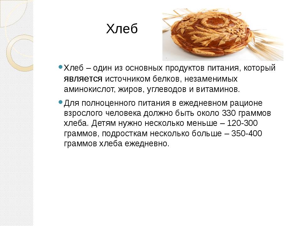 Хлеб Хлеб– один из основных продуктов питания, который является источником...