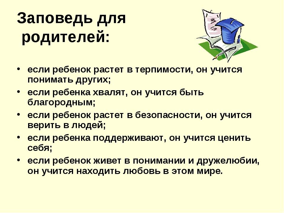 Заповедь для родителей: если ребенок растет в терпимости, он учится понимать...