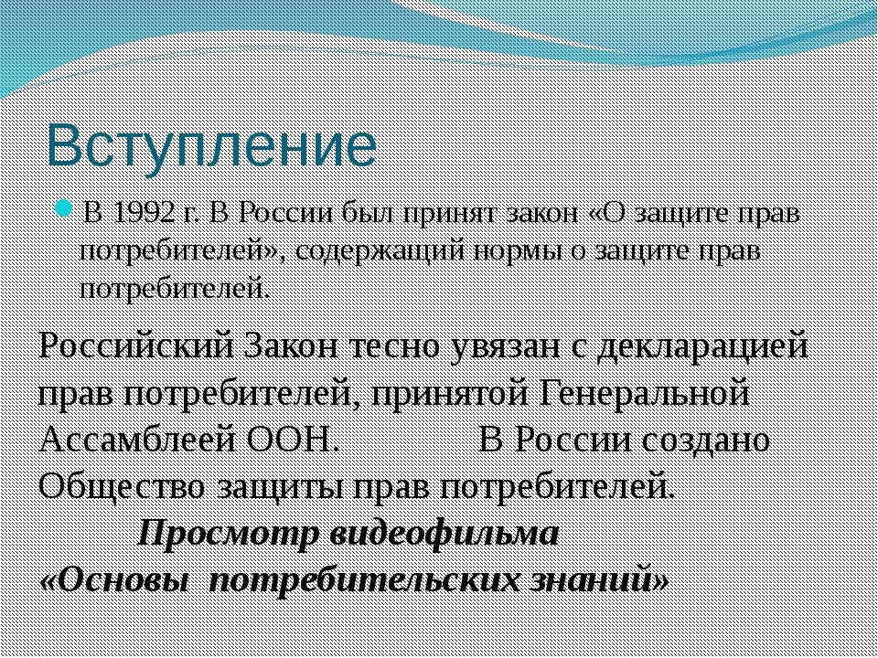 Вступление В 1992 г. В России был принят закон «О защите прав потребителей»,...