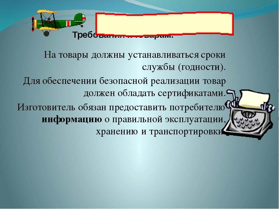 Требования к товарам. На товары должны устанавливаться сроки службы (годности...