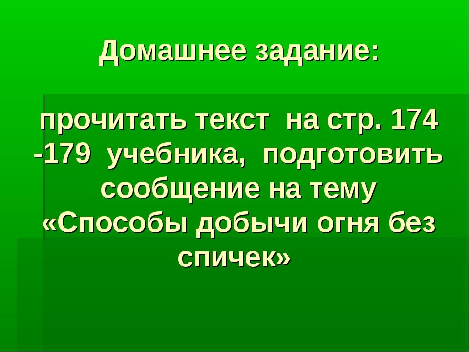 Домашнее задание: прочитать текст на стр. 174 -179 учебника, подготовить сооб...