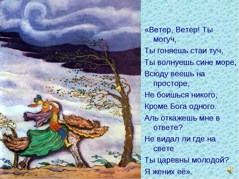 «Ветер, Ветер! Ты могуч, Ты гоняешь стаи туч, Ты волнуешь сине море, Всюду в...