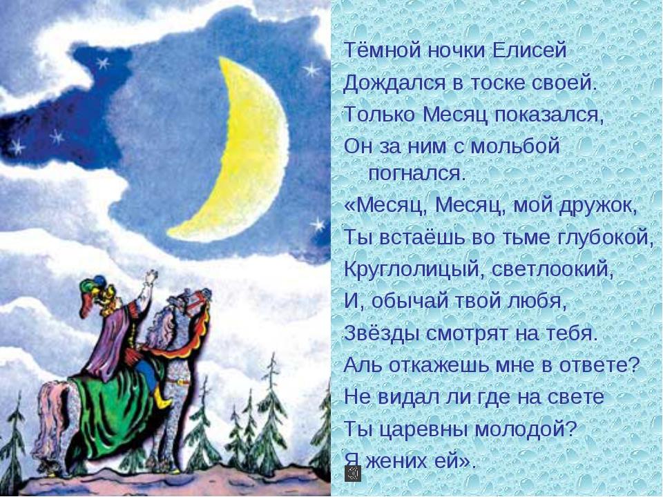 Тёмной ночки Елисей Дождался в тоске своей. Только Месяц показался, Он за ни...