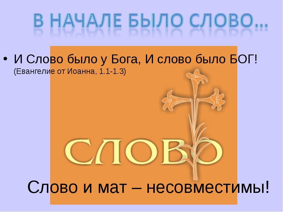 Слово и мат – несовместимы! И Слово было у Бога, И слово было БОГ! (Евангелие...