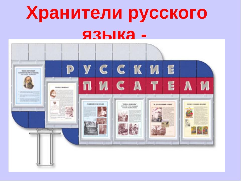 Хранители русского языка -