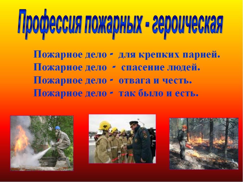Пожарное дело - отвага и честь!