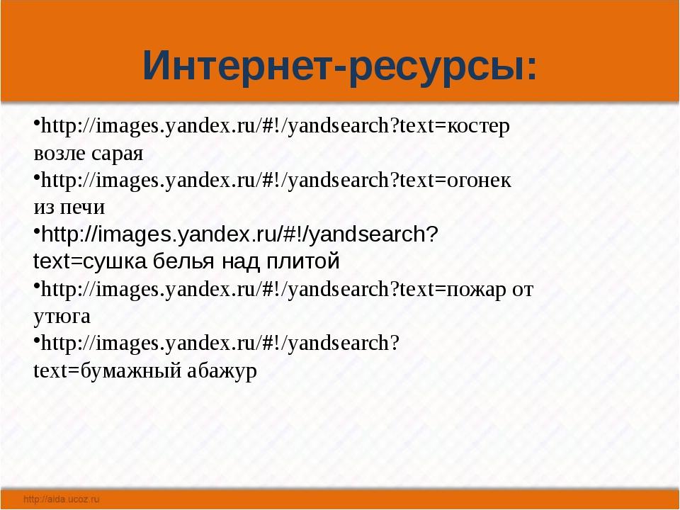 Интернет-ресурсы: http://images.yandex.ru/#!/yandsearch?text=костер возле сар...