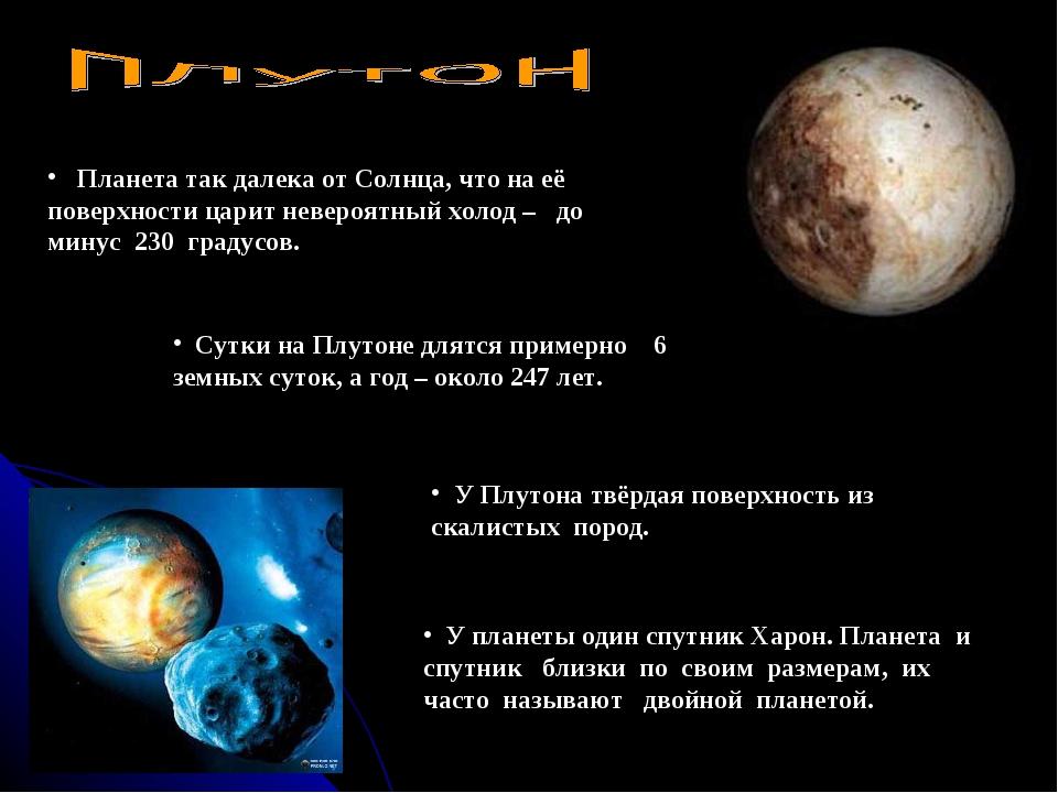 Планета так далека от Солнца, что на её поверхности царит невероятный холод...