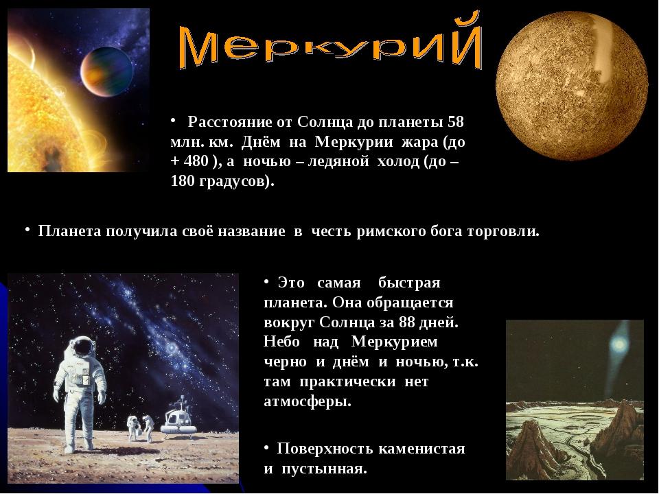 Расстояние от Солнца до планеты 58 млн. км. Днём на Меркурии жара (до + 480...