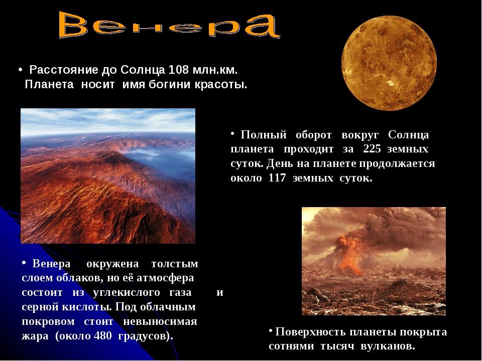 Венера окружена толстым слоем облаков, но её атмосфера состоит из углекислог...